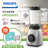贈隨手杯禮盒【Philips 飛利浦】超活氧調理機(HR3556/03)