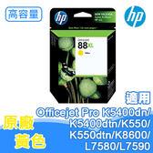 HP 88XL C9393A 原廠墨水匣 黃色 Officejet Pro K5400dn/K5400dtn/K550/K550dtn/K8600/L7580/L7590