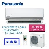 【Panasonic 國際牌】10-12坪 冷專 變頻分離式冷氣 CS-RX71GA2/CU-RX71GCA2