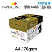 PAPERLINE GOLD 金牌多 影印紙A4 70g 5 包箱