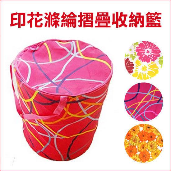 ✭慢思行✭【V48】印花滌綸摺疊收納籃 加厚 洗衣籃 居家 玩具籃 大容量 置物 垃圾桶