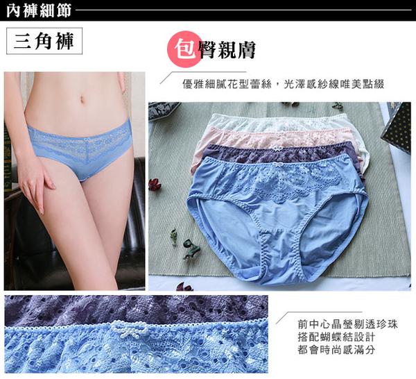 EASY SHOP-柔情蔓戀 中腰三角褲(柔情藍)