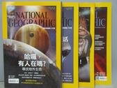 【書寶二手書T2/雜誌期刊_QJI】國家地理雜誌_152~157期間_共4本合售_哈囉,有人在嗎?等