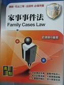 【書寶二手書T8/進修考試_XGI】家事事件法考點破解_武律師