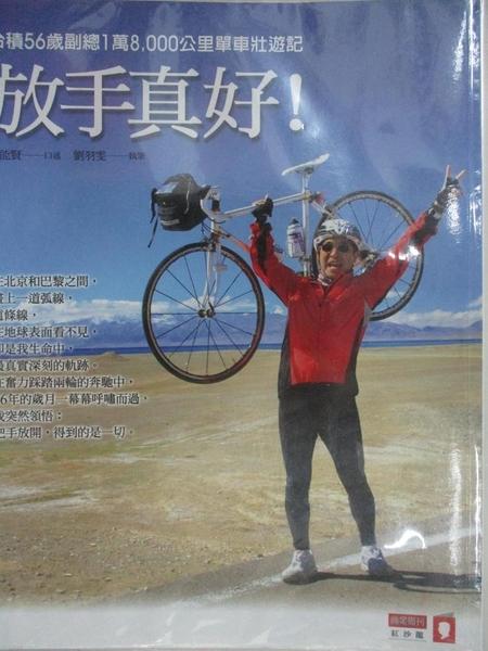 【書寶二手書T1/地圖_JGH】放手真好-台積電56歲副總1萬8,000公里單車壯遊記_蔡能賢