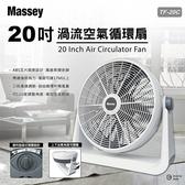 豬頭電器(^OO^) - Massey20吋渦流空氣循環扇【TF-20C】