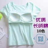 純棉帶胸墊短袖半袖t恤女背心瑜伽運動無鋼圈免文胸罩杯一體內衣 歐歐