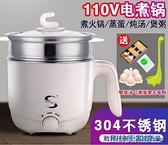 電煮鍋 110v伏電煮鍋小家電迷你日本美國加拿學生出國便攜式旅行廚房電器 快速出貨
