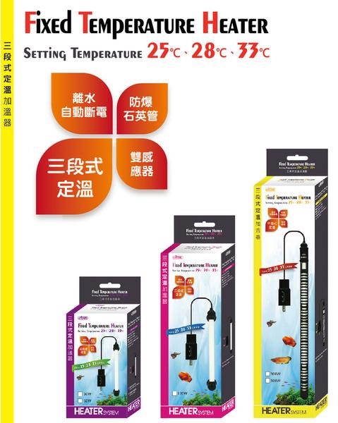 {台中水族} ISTA -雙顯溫度控制器 + 三段式定溫加溫器 500w-- 特價