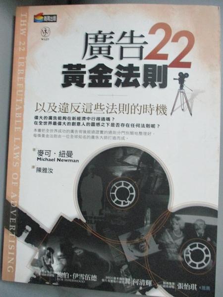 【書寶二手書T2/行銷_ERG】廣告22黃金法則_麥可‧紐曼