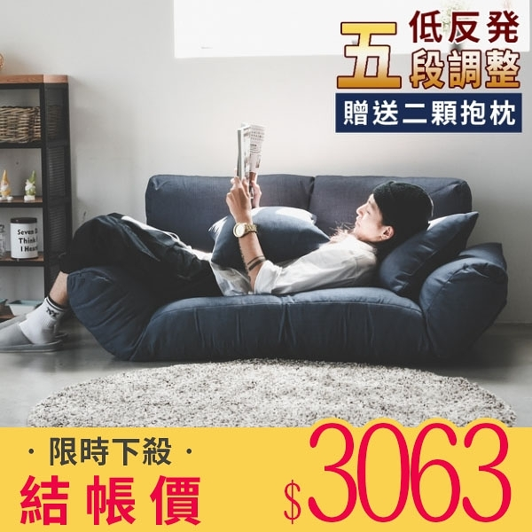 沙發床 可坐可躺 和室椅 雙人座【M0014】五段雙人機能扶手沙發(三色) MIT台灣製ac 完美主義