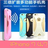 【萌萌噠】iPhone 7  (4.7吋) 創意設計 擴音功能保護殼 全包散熱防摔 手機殼 手機套 外殼