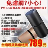 【台灣品牌】最新HEPA過濾PM2.5 Ora-N12空氣濾清淨器1200萬負離子車用尾牙過年節慶送禮台南可自取