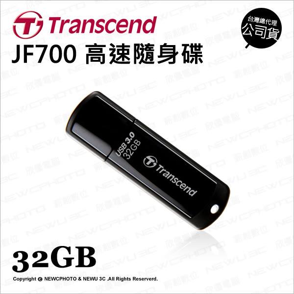 Transcend 創見 JetFlash 700 JF700 32GB 32G 高速 隨身碟 USB3.0 ★可刷卡★ 薪創數位