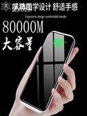充電寶大容量手機通用超薄快充毫安移動電源女生 魔法街