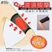 唐辛子 波浪按摩 燃燒系 手臂專用 台灣製 蒂巴蕾