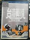 挖寶二手片-T02-154-正版DVD-華語【台灣真情:世紀交響】-華人首部真情創作音樂電影DTS版(直購價)