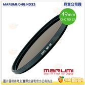 製MARUMI DHG ND32 49mm  多層鍍膜減光鏡減五格廣角超薄框無暗角彩宣 貨