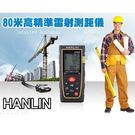 【HANLIN-CP80S】超高精度80米手持迷你雷射電子測距儀@大毛生活