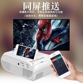 投影機 樂佳達yg320手機家用投影儀高清微型迷你便攜投影機1080p家庭影院 新年禮物