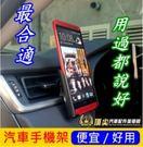 最便宜 最好用【汽車手機架】車用手機架夾式 車載架夾 空調出風口夾 可旋轉 冷氣手機架