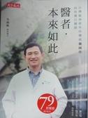 【書寶二手書T4/傳記_LRB】醫者,本來如此-魏國珍的快樂行醫路_魏國珍