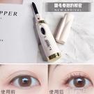 日本EyecurlI燙睫毛神器捲翹神器睫毛夾電熱燙睫毛器電燙持久 【618特惠】