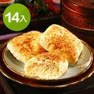 【九個太陽】香妃酥14入禮盒(奶素) 含運價570元