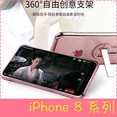【萌萌噠】iPhone 8 / 8 Plus  小蠻腰支架款 電鍍透明保護殼 全包矽膠電鍍邊軟殼 手機殼 手機套