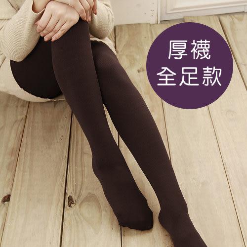 【露娜斯】180丹尼超彈性保暖裡起絨全足厚地褲襪【咖啡/深灰/黑】台灣製 LD-0747