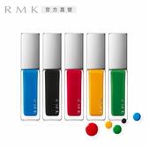 RMK 幻色指采 7mL(5色任選)