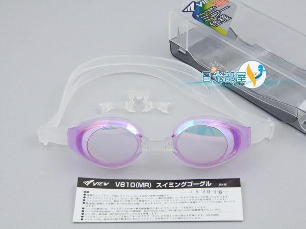 *日光部屋* Tabata (公司貨)/V610MR-LVP 寬視野/貼合/舒適/鍍膜/運動休閒泳鏡(日本知名泳鏡/日本製)