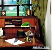 美式歐式復古懷舊床頭護眼書桌辦公閱讀臥室書房民國上海老式台燈ATF  英賽爾