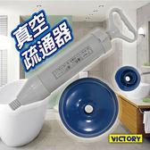 【VICTORY】真空疏通器(多用途替換頭) #1036002