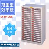 🗃大富🗃收納好物!B4尺寸 落地型效率櫃 SY-B4-236 置物櫃 文件櫃 收納櫃 資料櫃 辦公用品 多功能