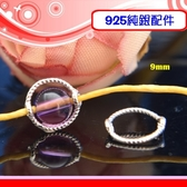 銀鏡DIY S925純銀材料配件/亮面扭麻花/螺旋紋水晶轉運輪圓珠框9mm~適合手作蠶絲蠟線/幸運繩