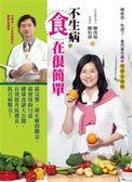 (二手書)不生病,「食」在很簡單:陳俊旭:吃錯了,當然會生病!3健康食譜篇