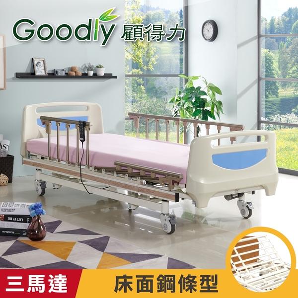 Goodly顧得力 歐風豪華三馬達電動床 HD-02 (床面鋼條型),贈品:餐桌板+床包x2