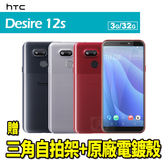 HTC Desire 12s 3G/32G 贈三角自拍架+原廠電鍍殼 5.7吋 智慧型手機 免運費
