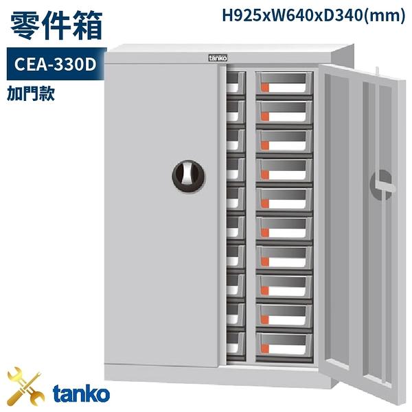 CEA-330D 零件箱 新式抽屜設計 零件盒 工具箱 工具櫃 零件櫃 收納櫃 分類抽屜 零件抽屜