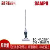 *~新家電錧~* SAMPO聲寶 [EC-HA08UY] 輕巧大吸力 2in1手持/直立兩用吸塵器 實體店面
