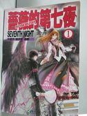 【書寶二手書T7/一般小說_XDX】薔薇的第七夜(1)_小妮子、桃子夏
