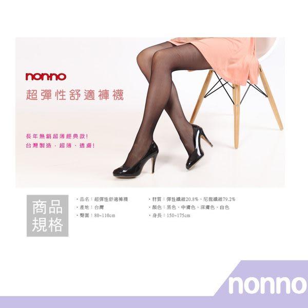 【RH shop】nonno 儂儂褲襪  極黑褲襪-7141