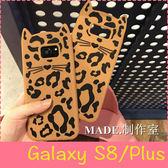 【萌萌噠】三星 Galaxy S8 / S8Plus  創意可愛俏皮款 豹紋貓咪保護殼 全包邊矽膠軟殼 手機殼 手機套