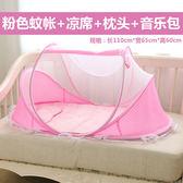 夏季嬰兒蚊帳免安裝可摺疊小孩蚊帳罩寶寶蒙古包帶支架新生床蚊帳WY【萬聖節88折