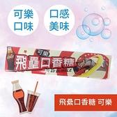 飛壘口香糖可樂25g 歐文購物