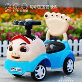 扭扭車帶音樂搖擺車1-3歲兒童溜溜車滑行車妞妞悠悠車寶寶玩具車父親節特惠下殺 igo