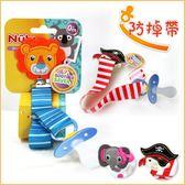 【JF0057】寶寶 動物奶嘴防掉鏈 奶嘴帶 防掉帶 奶嘴鍊 安撫奶嘴鏈 防止奶嘴掉落 玩具帶