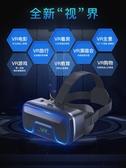 VR眼鏡手機專用3d虛擬現實rv眼睛谷歌4d手柄體感游戲機∨r一體機蘋 麻吉好貨