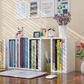 創意學生桌上書架置物架簡易組合兒童桌面小書架迷你收納柜小書柜【台秋節快樂】